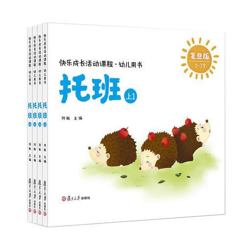 快乐成长活动课程·幼儿用书(托班上)(快乐成长活动课程)