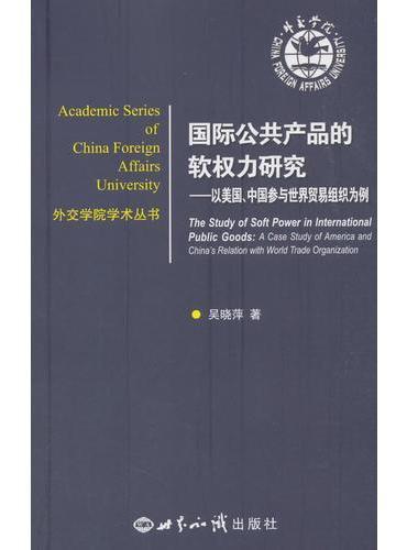 国际公共产品的软权力研究:以美国、中国参与世界贸易组织为例