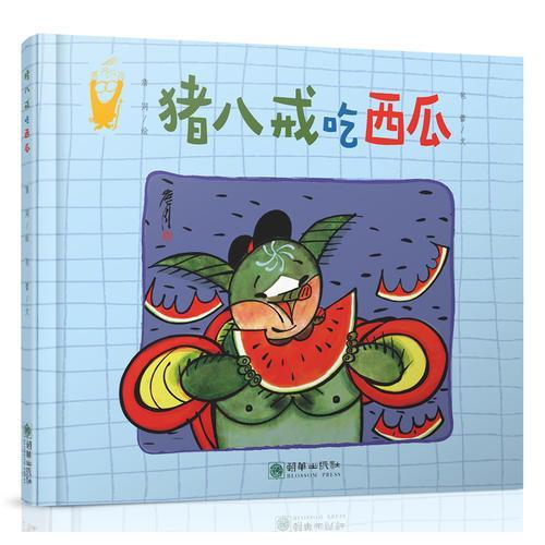 詹同精选集·猪八戒吃西瓜