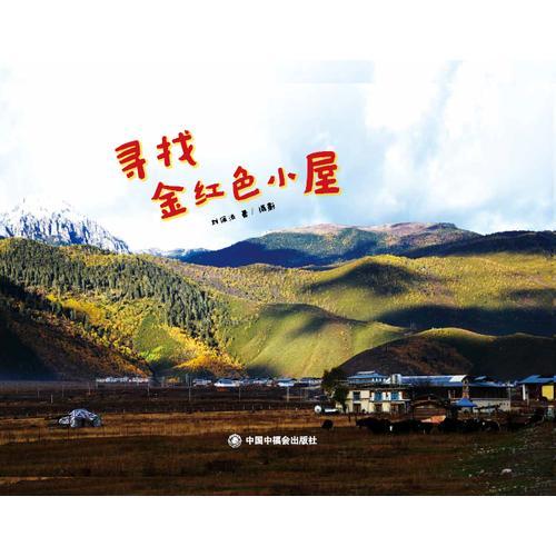中国原创图画书:寻找金红色小屋