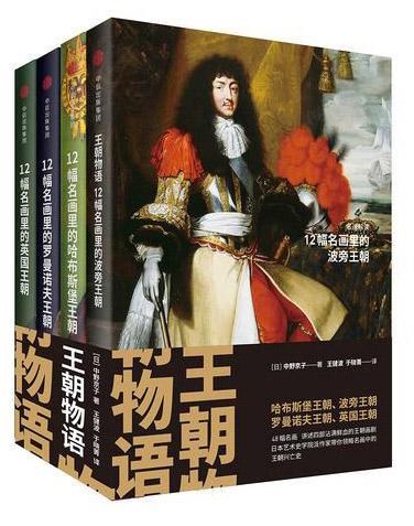 见识城邦·王朝物语(套装全四册)