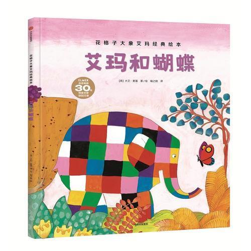 花格子大象艾玛经典绘本:艾玛和蝴蝶