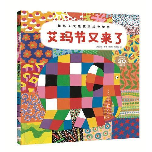 花格子大象艾玛经典绘本:艾玛节又来了