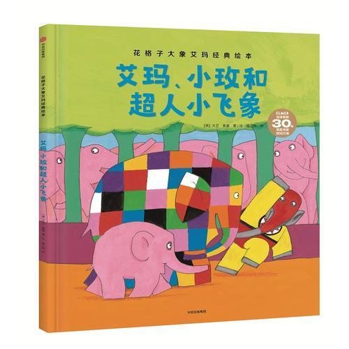 花格子大象艾玛经典绘本:艾玛、小玫和超人小飞象