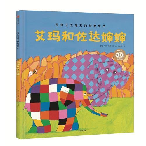 花格子大象艾玛经典绘本:艾玛和佐达婶婶