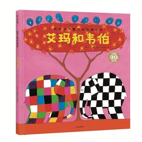 花格子大象艾玛经典绘本:艾玛和韦伯