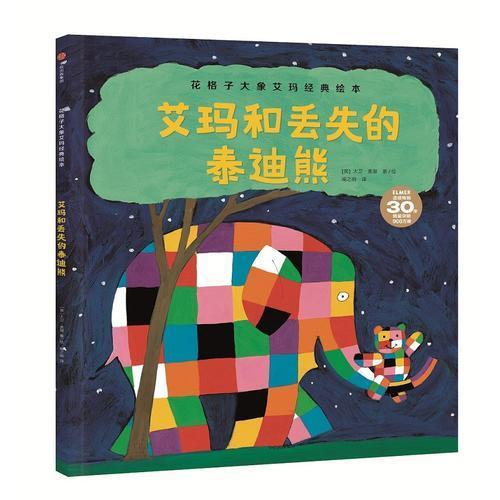 花格子大象艾玛经典绘本:艾玛和丢失的泰迪熊