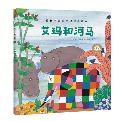 花格子大象艾玛经典绘本:艾玛和河马