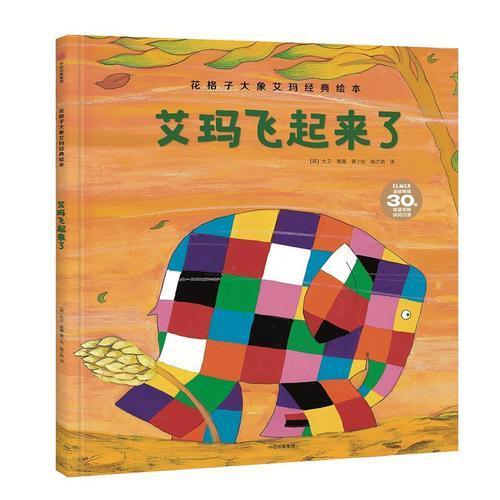 花格子大象艾玛经典绘本:艾玛飞起来了