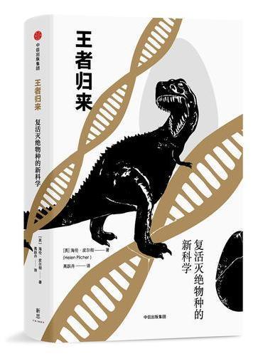 新思文库·王者归来:复活灭绝物种的新科学