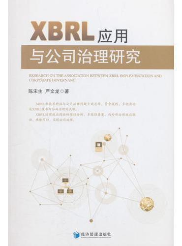 XBRL应用与公司治理研究