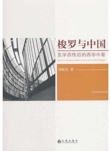 梭罗与中国:东学西传后的西学中渐