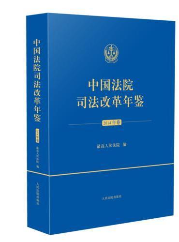 中国法院司法改革年鉴(2014年卷)(平装本)