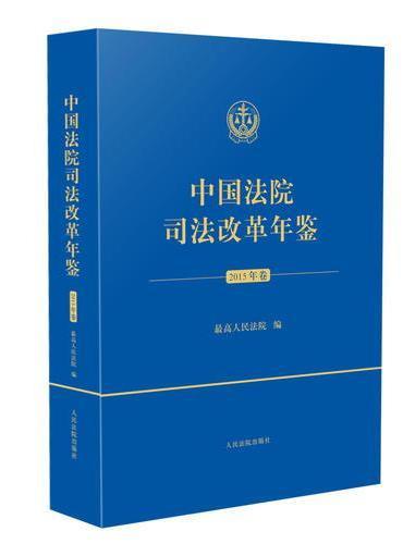 中国法院司法改革年鉴(2015年卷)(平装本)