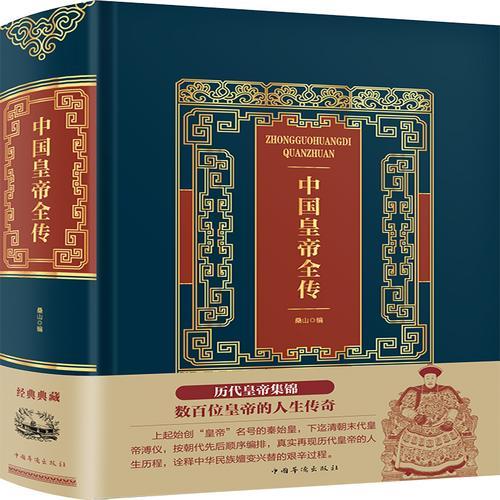 中国皇帝全传