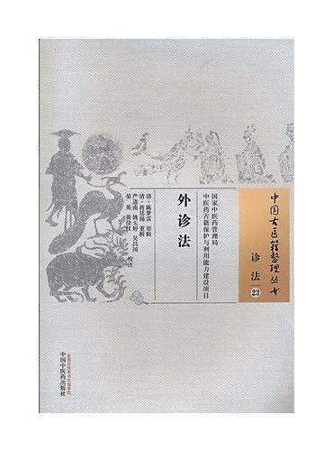 外诊法·中国古医籍整理丛书