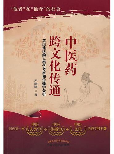 中医药跨文化传通