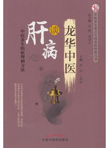 龙华中医谈肝病·中医养生重点专科名医科普问答丛书