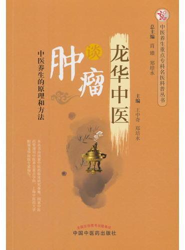 龙华中医谈肿瘤·中医养生重点专科名医科普问答丛书
