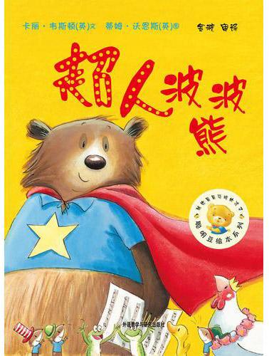 超人波波熊(聪明豆绘本系列5)