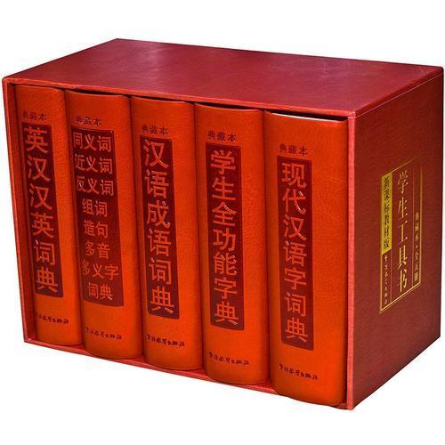 新课标教材版学生工具书(典藏本)(套装全5册)