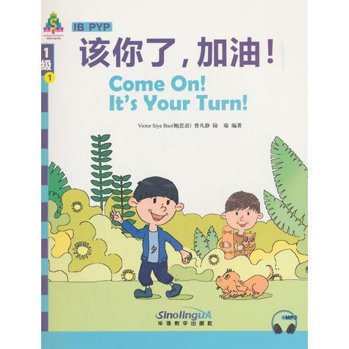 华语学习金字塔1级-1.该你了,加油!