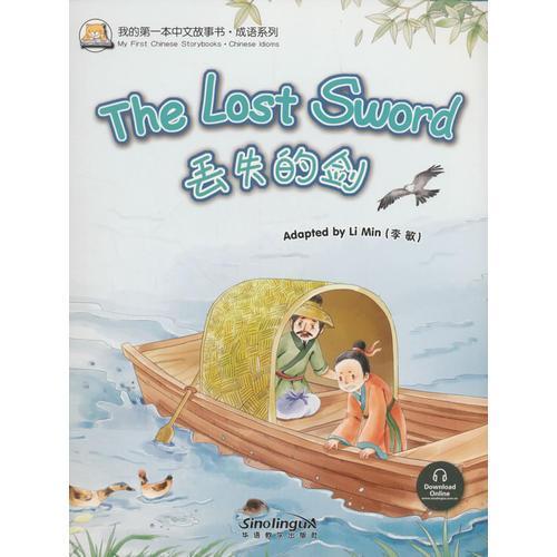 我的第一本中文故事书·成语系列—丢失的剑