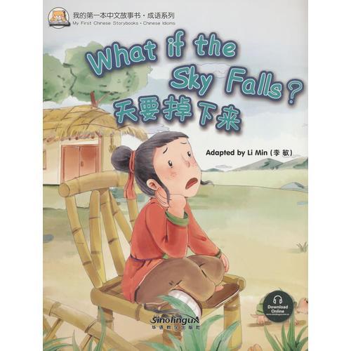 我的第一本中文故事书·成语系列—天要掉下来