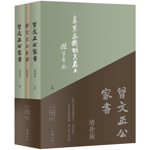 曾国藩·曾文正公家书(增补版)