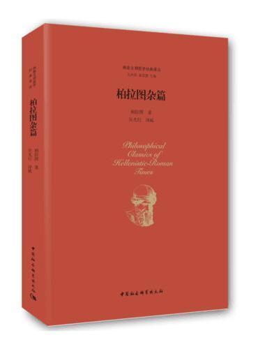 柏拉图杂篇(两希文明哲学经典译丛)