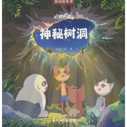 猫村狂想曲·神秘树洞