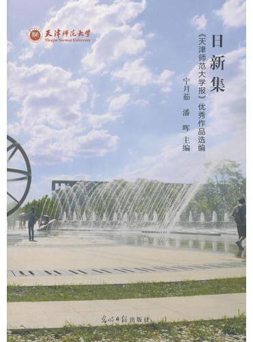 日新集:《天津师范大学报》优秀作品选编