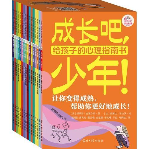 成长吧,少年!(共十六册,附赠成长笔记本。给孩子的心理指南书,帮助你变得成熟,让你更好的成长!)