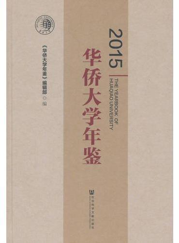 华侨大学年鉴2015
