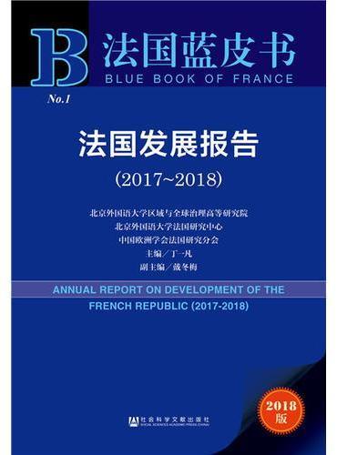 法国蓝皮书:法国发展报告(2017~2018)