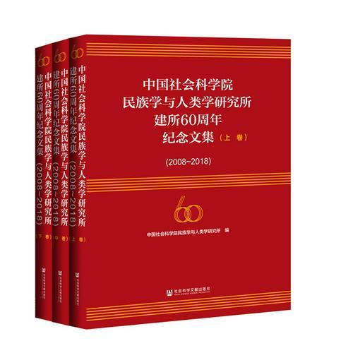 中国社会科学院民族学与人类学研究所建所60周年纪念文集(2008~2018)(套装全3册)
