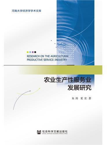 农业生产性服务业发展研究