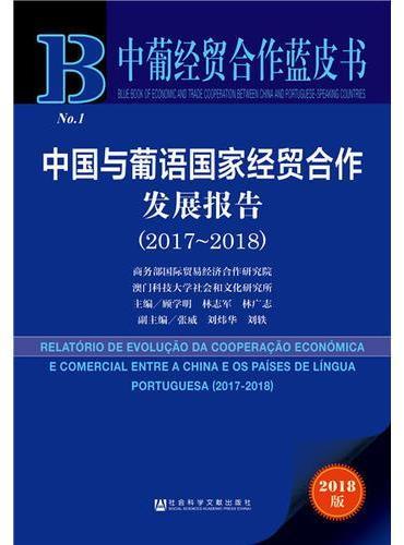 中葡经贸合作蓝皮书:中国与葡语国家经贸合作发展报告(2017-2018)