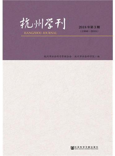 杭州学刊(2018年第3期)