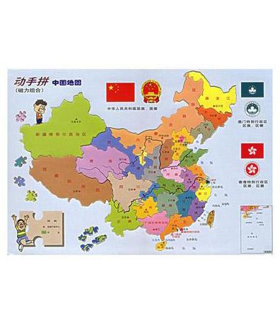 动手拼中国地图