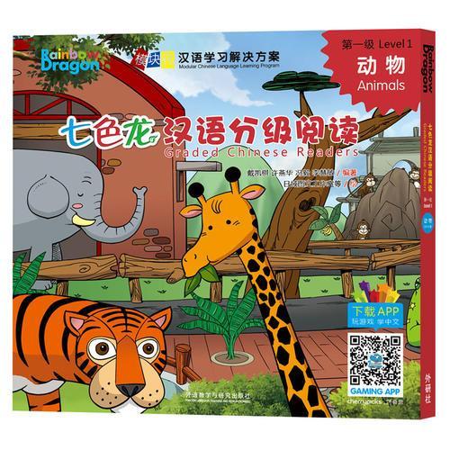 七色龙汉语分级阅读第一级:动物