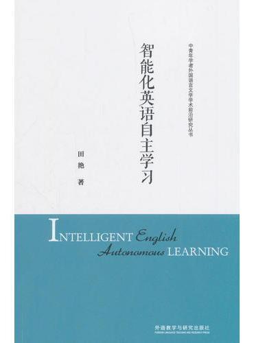 智能化英语自主学习(中青年学者外国语言文学学术前沿研究丛书)