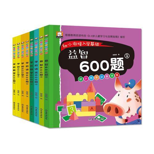 儿童1000情景英语单词大书 塑封精装