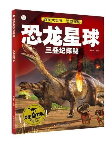 恐龙星球注音版*三叠纪探秘