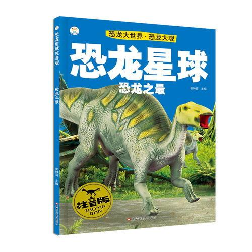 恐龙星球注音版*恐龙之最