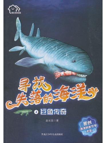 我们的家园·寻找失落的海洋原创海洋科普文学大系 4.《巨鱼传奇》