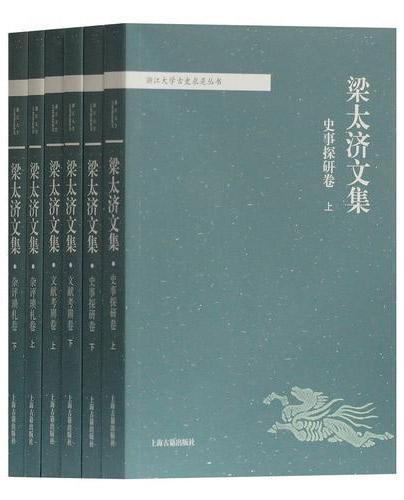 梁太济文集(全六册)