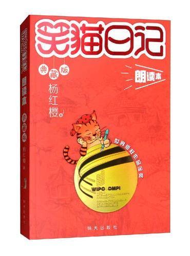 笑猫日记朗读本·典藏版