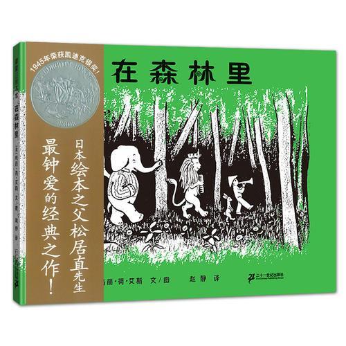 在森林里(2018版 1954年凯迪克银奖)