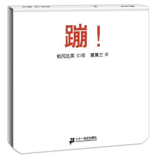 蹦(2018版 绘本大师松冈达英低幼作品)